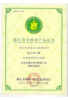 林产品证书