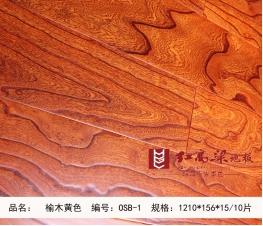 OSB-1 榆木
