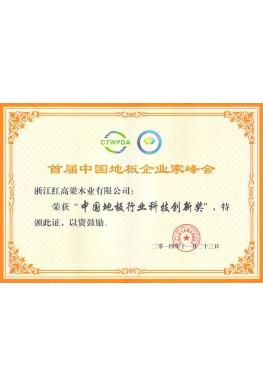 中国必威体育手机版下载网站行业科技创新奖