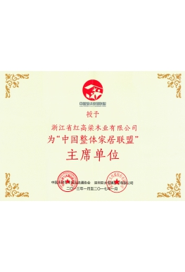 中国整体家装联盟主席单位
